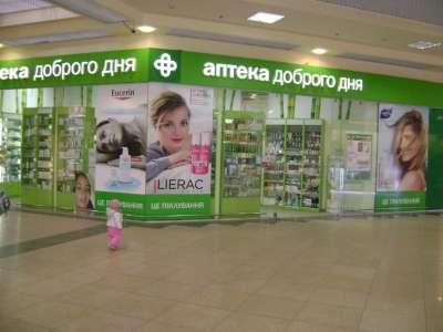 Онлайн сервис Аптеки Доброго Дня